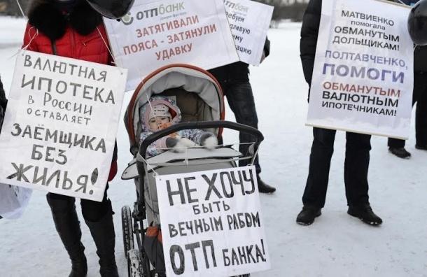 Валютные заемщики вышли на митинг в Петербурге