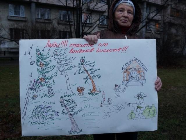 Пикет за сквер Агрофизического института: Фото