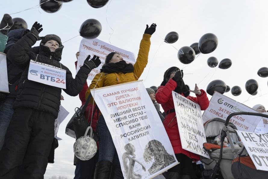 Митинг валютных ипотечников. Фото: С.Ермохин