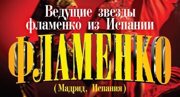 Фламенко2015