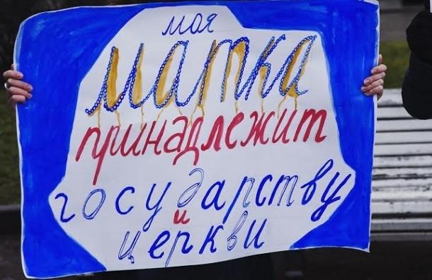 В Петербурге прошел пикет против запрета абортов