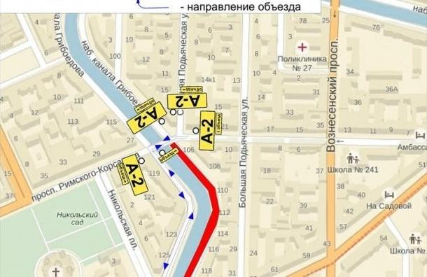 Движение по набережной Мойки и канала Грибоедова закроют