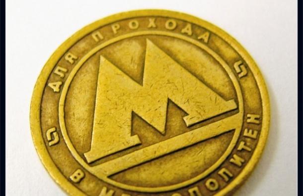 Метрополитен Петербурга хочет отказаться от жетонов в 2015 году