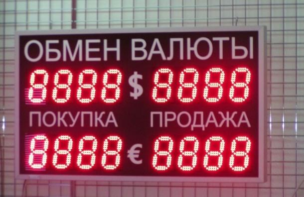 Биржевые курсы валют в начале торгов значительно снизились