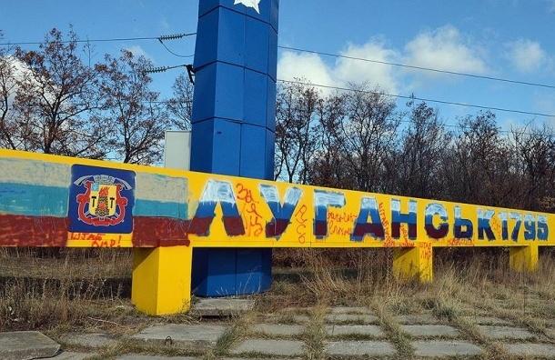 В Луганске завершились переговоры по ситуации на юго-востоке Украины