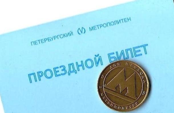 Метрополитен Петербурга к 60-летию выпускает юбилейный жетон