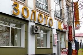 Магазин сети «585» ограбили в Калининском районе