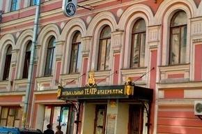 Актрису театра «Зазеркалье» ранили мечом