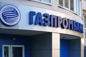 Филиал «Газпромбанка» перестал выдавать вклады в валюте