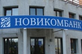 Новикомбанк обыскивает полиция Петербурга