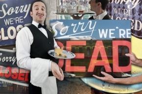 В Петербурге закрываются кафе и рестораны