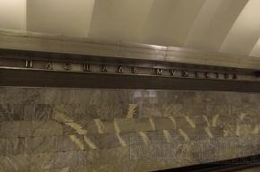 Петербуржец заминировал  «Площадь Мужества»