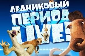 Ледовое шоу «Ледниковый Период LIVE!»