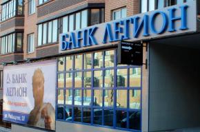 Петербургская полиция проводит обыск в банке «Легион»