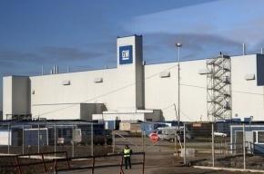 General Motors не планирует закрывать производство в Петербурге