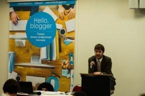 """В Петербурге прошла первая бизнес-конференция блогеров  — """"Hello, Blogger!"""""""
