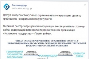 Роскомнадзор заблокировал видеохостинг Vimeo из-за видеоролика «Исламского государства»