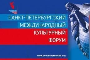 На Петербургский культурный форум съедутся более 3700 человек