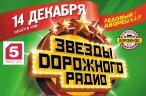 Доброе и душевное радио страны вновь соберет своих друзей в Ледовом!