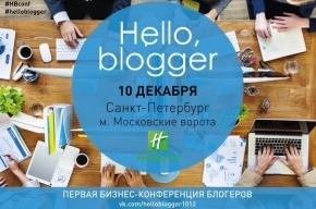 «Hello, Blogger!» — первая бизнес-конференция блогеров