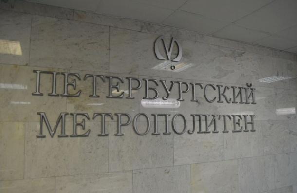 Прокуратура начала проверку петербургского метро