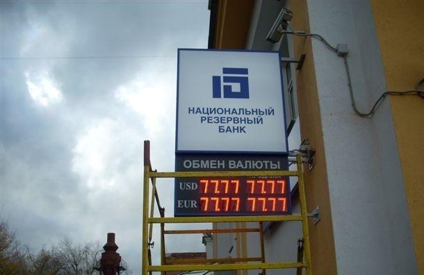 Банки закупают пятизначные табло курсов валют