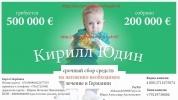 Кирилл Юдин. Сбор средств: Фоторепортаж