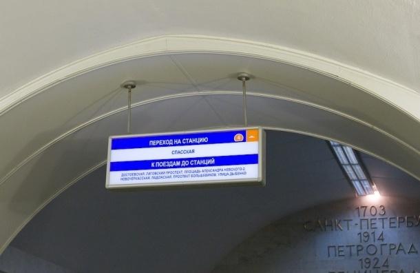 Переход на станцию «Спасская» был закрыт из-за бесхозного предмета