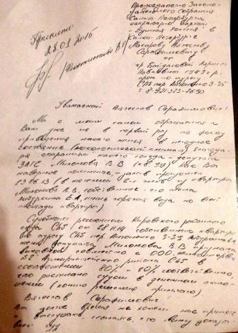 Обращение Ларисы Байдаковой: Фото
