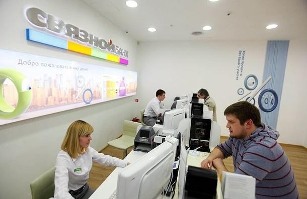 Банк «Связной» может закрыть филиалы