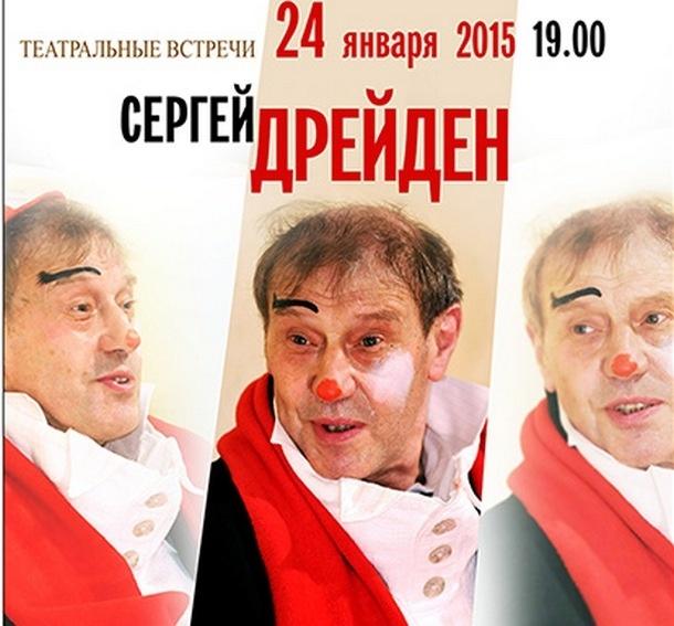 _Сергей Дрейден