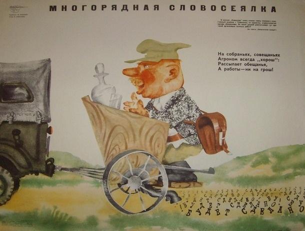 _Боевой карандаш_плакат_Федор Нелюбин