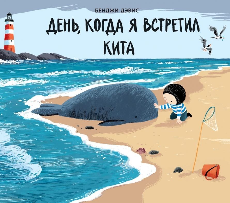День когда я встретил кита