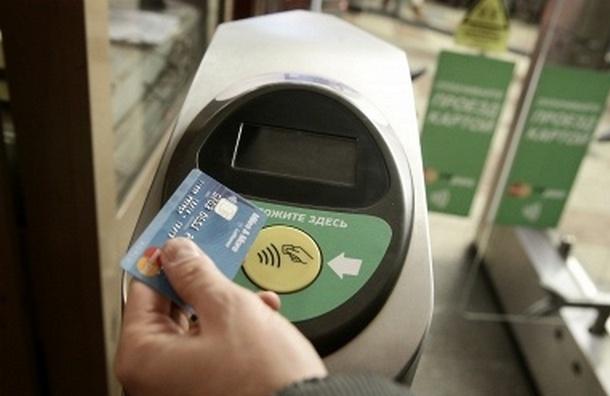 В метро заработала система бесконтактных платежей PayPass