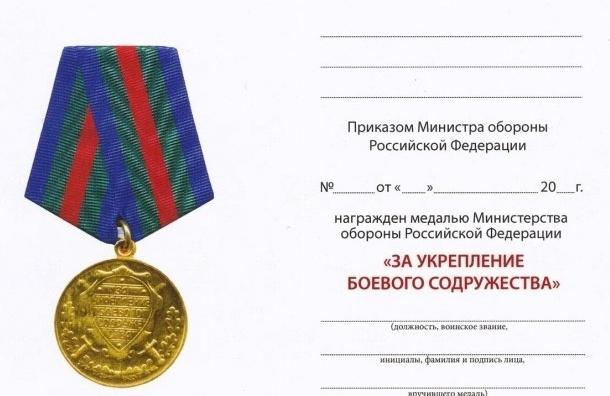 В Петербурге депутат, отслуживший срочную службу, получил медаль «За укрепление боевого содружества»