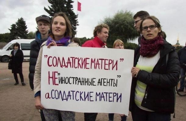 Суд оставил НКО «Солдатские матери» среди иностранных агентов