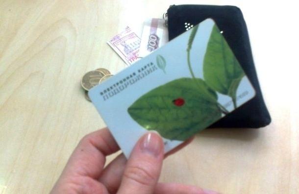 Метрополитен Петербурга вернул ограничение на проход по «Подорожнику»