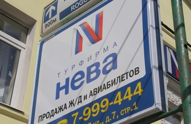 Арбитражный суд признал туристическую фирму «Нева» банкротом