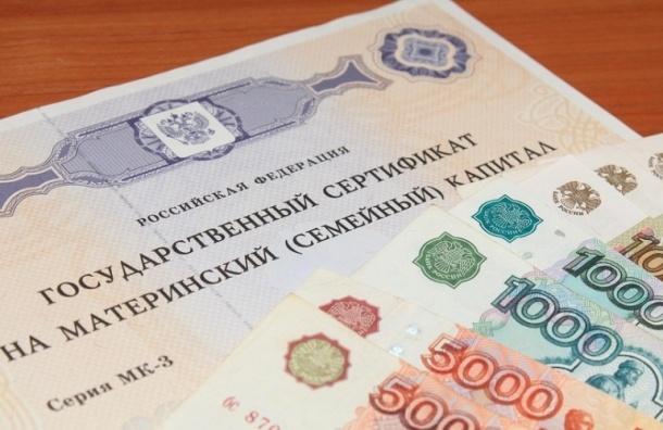 Размер материнского капитала в 2015 году составит 453 тысячи рублей