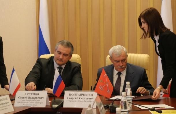 Крым и Санкт-Петербург договорились о сотрудничестве