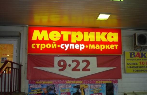 Сеть «Метрика» закрывает 15 магазинов и сокращает персонал