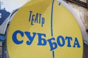 Жители Петербурга просят Георгия Полтавченко спасти театр «Cуббота»