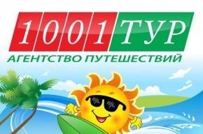 Петербургское турагентство «Агентство 1001» объявило себя банкротом