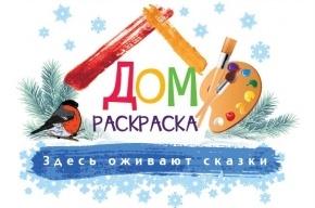 «Дом Раскраска» помог маленьким петербуржцам творчески раскрыться