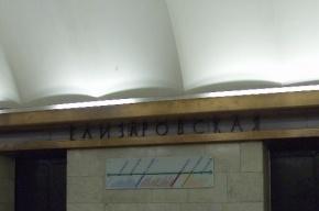 На ремонт станции «Елизаровская» потратят 220 млн рублей