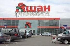 «Ашан» не будет повышать цены до марта
