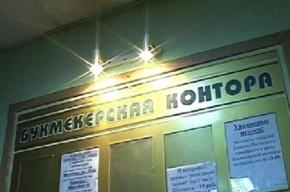 Букмекерская контора ограблена в Петербурге