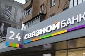 Банк «Связной» закроет в Петербурге одно отделение