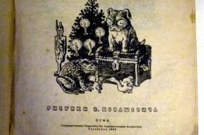 Житель блокадного Ленинграда - о книге, изданной в 1943 году