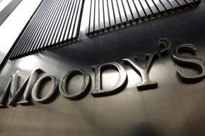 Moody's понизило кредитный рейтинг Петербурга и нескольких городских предприятий